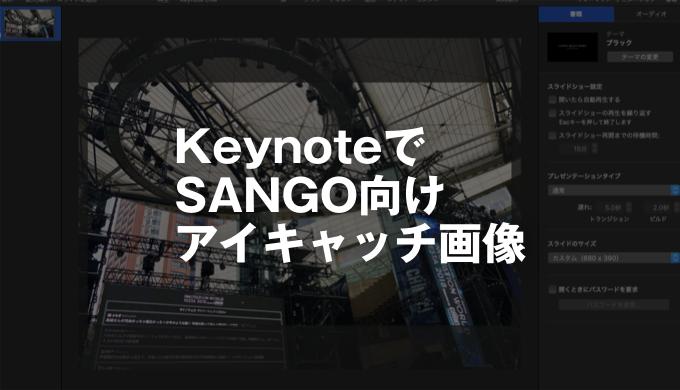 【SANGO向け】Keynoteを使って効率的にオシャレなアイキャッチ画像を作る方法