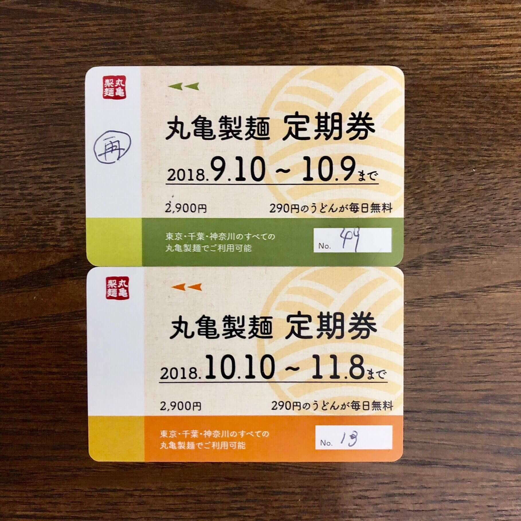 丸亀製麺 うどん定期券