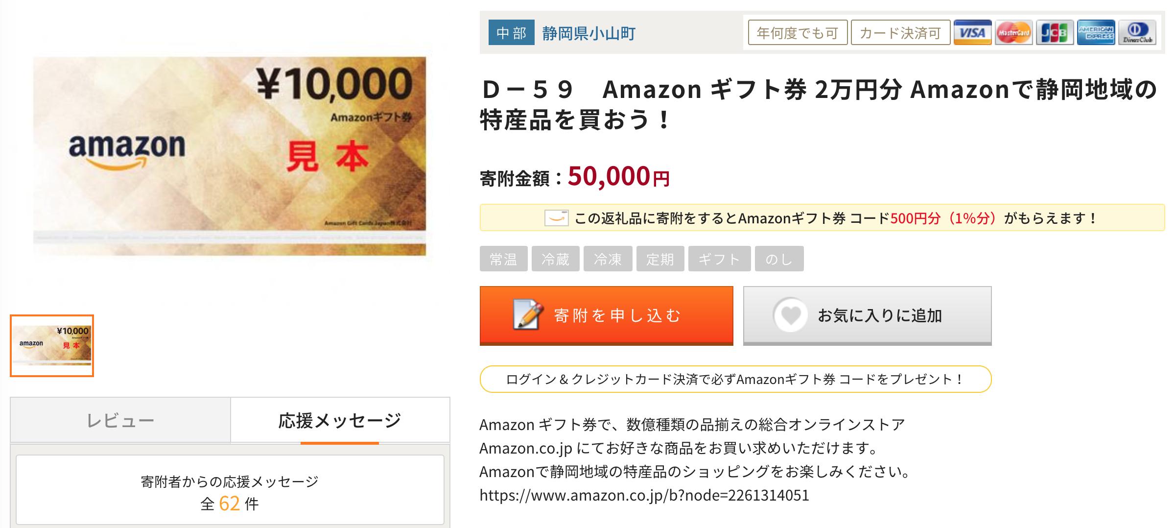 【2.3日で消えます】ふるさと納税返礼品にアマゾンギフト券登場