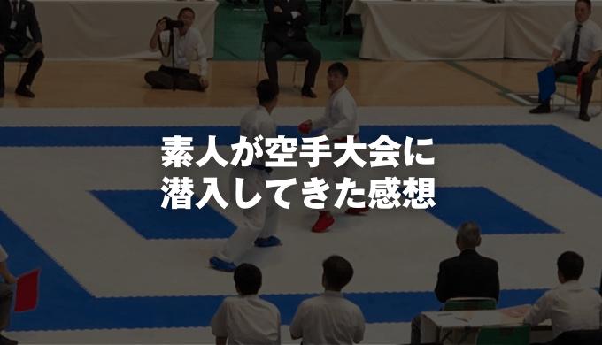 実際空手って面白いの?関東大学空手道選手権大会に潜入してきた!