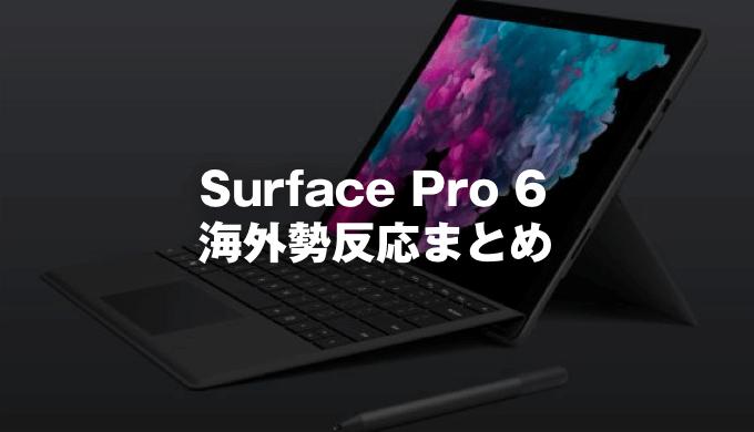 まだUSB-Cついてないのw Surface Pro 6 に関する海外勢の評判まとめ