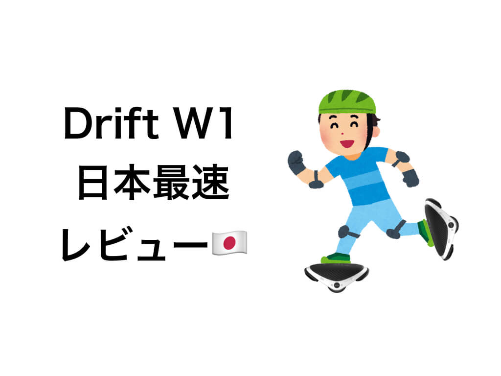 Segway Drift W1を日本最速レビュー!