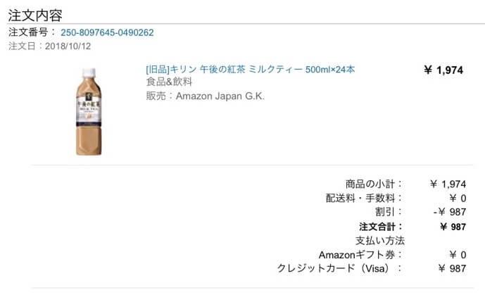 【終了】午後の紅茶ミルクティー 1本41円キター!