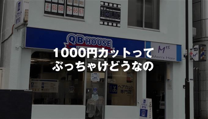 1000円カットってどうなの?QBハウスに潜入してきた感想!