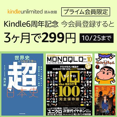 【10月25日まで】Kindle Unlimited が今なら3ヶ月299円!ただしプライム会員限定!