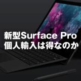 新型Surface Pro 個人輸入は得なのか