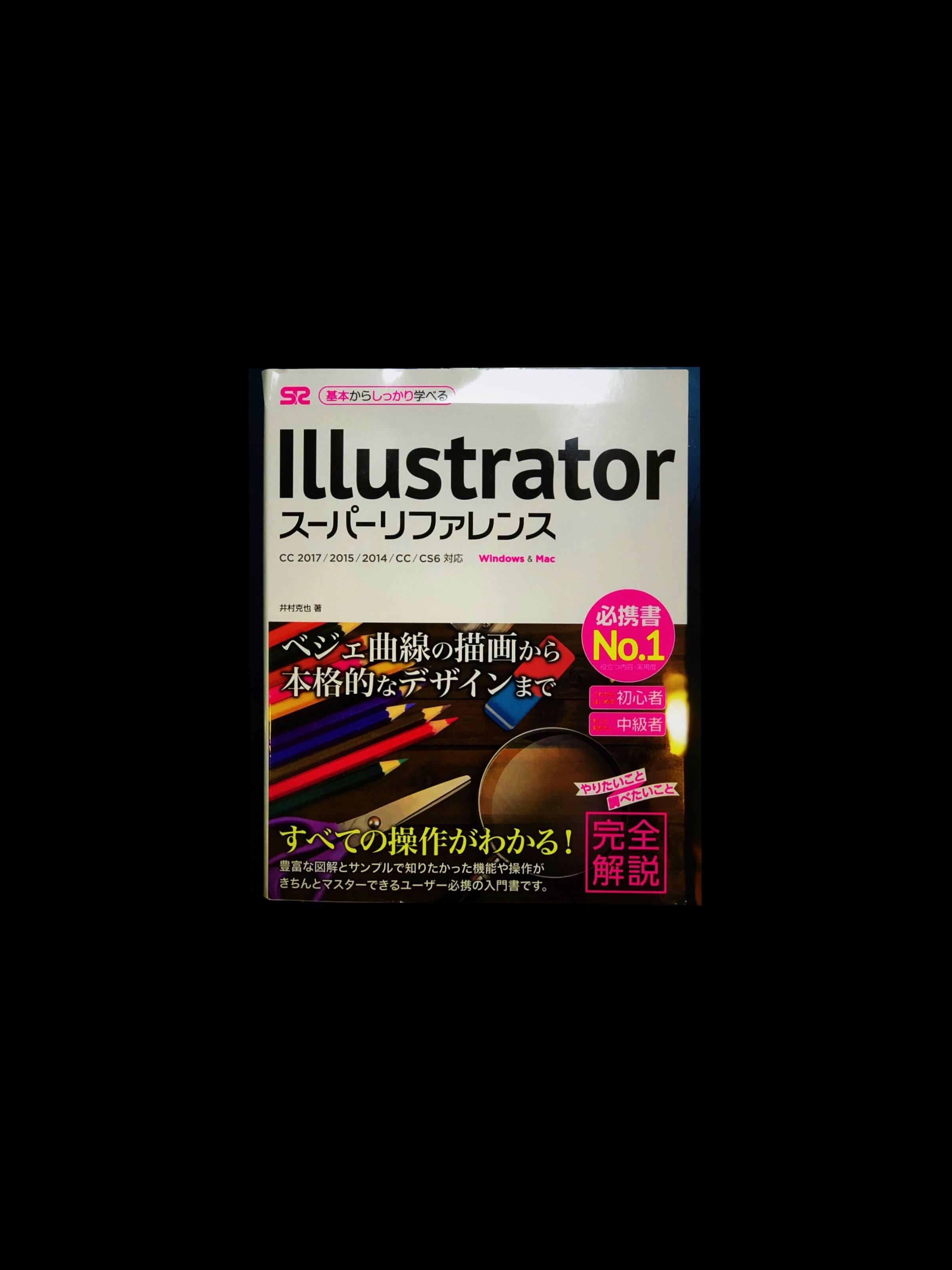 【書評】イラレで困ったらこの本に頼ろう!知りたいことをサクッと調べられる辞書的本「Illustrator スーパーリファレンス」