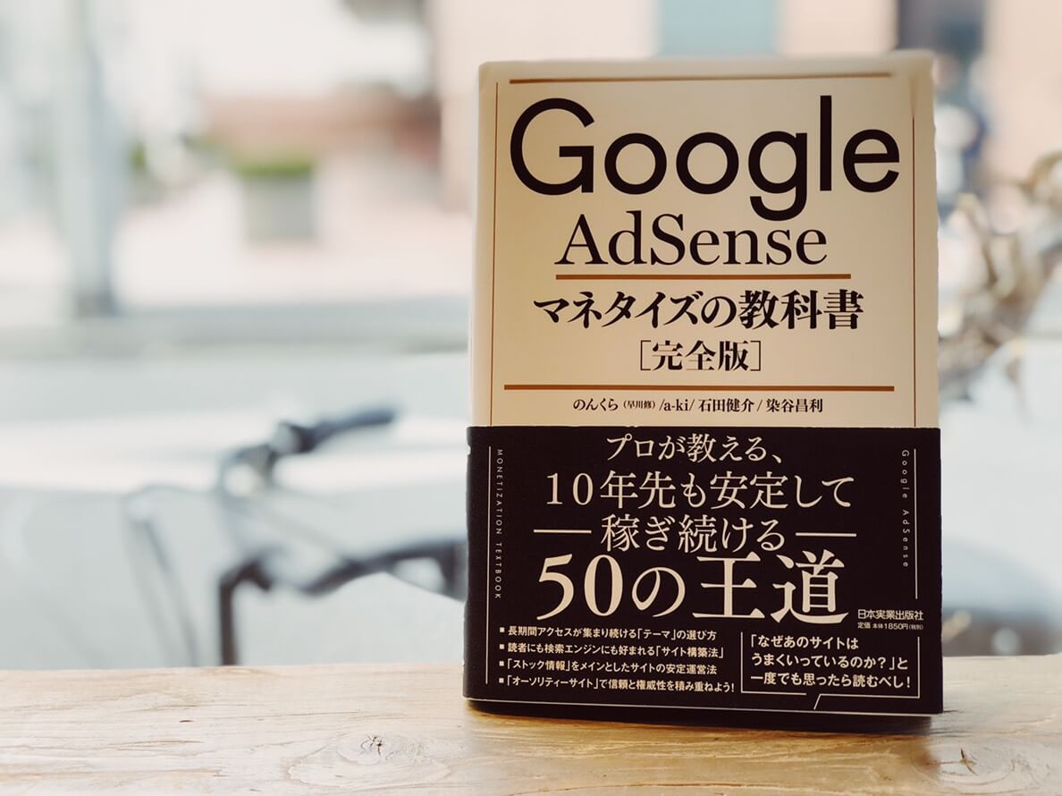 【書評】10年後を見据えたブログ運営戦略が学べる   Google AdSense マネタイズの教科書[完全版]  #のんくら本