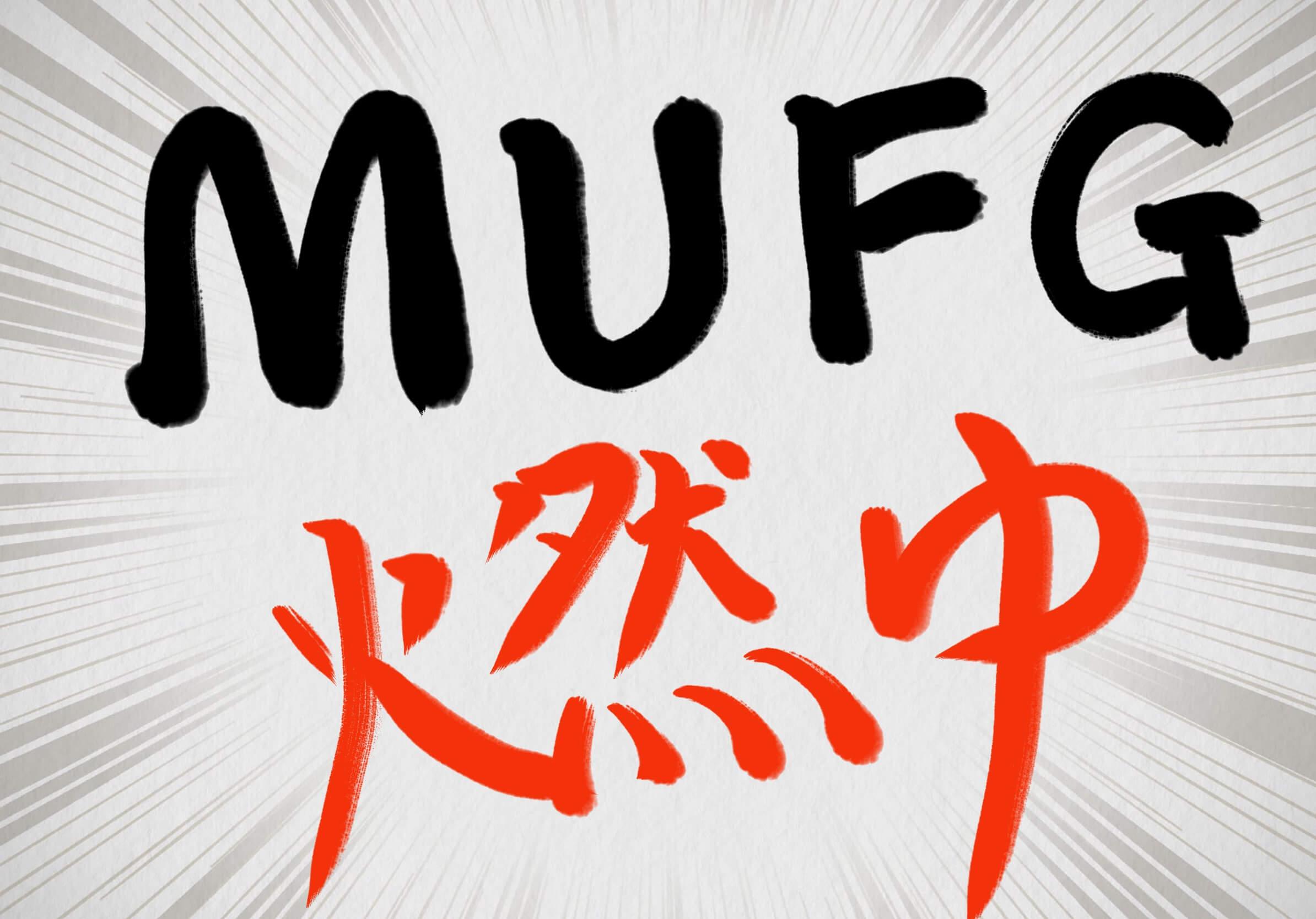 MUFG公式アプリが大炎上🔥評価星1つが圧倒。理由に迫る。