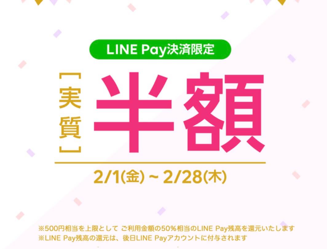 2/28まで。LINEギフト、セルフプレゼントで半額で商品を買おう。