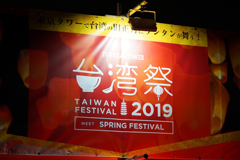 日本なのに日本じゃない。「東京タワー 台湾祭 2019」に行ってきた!