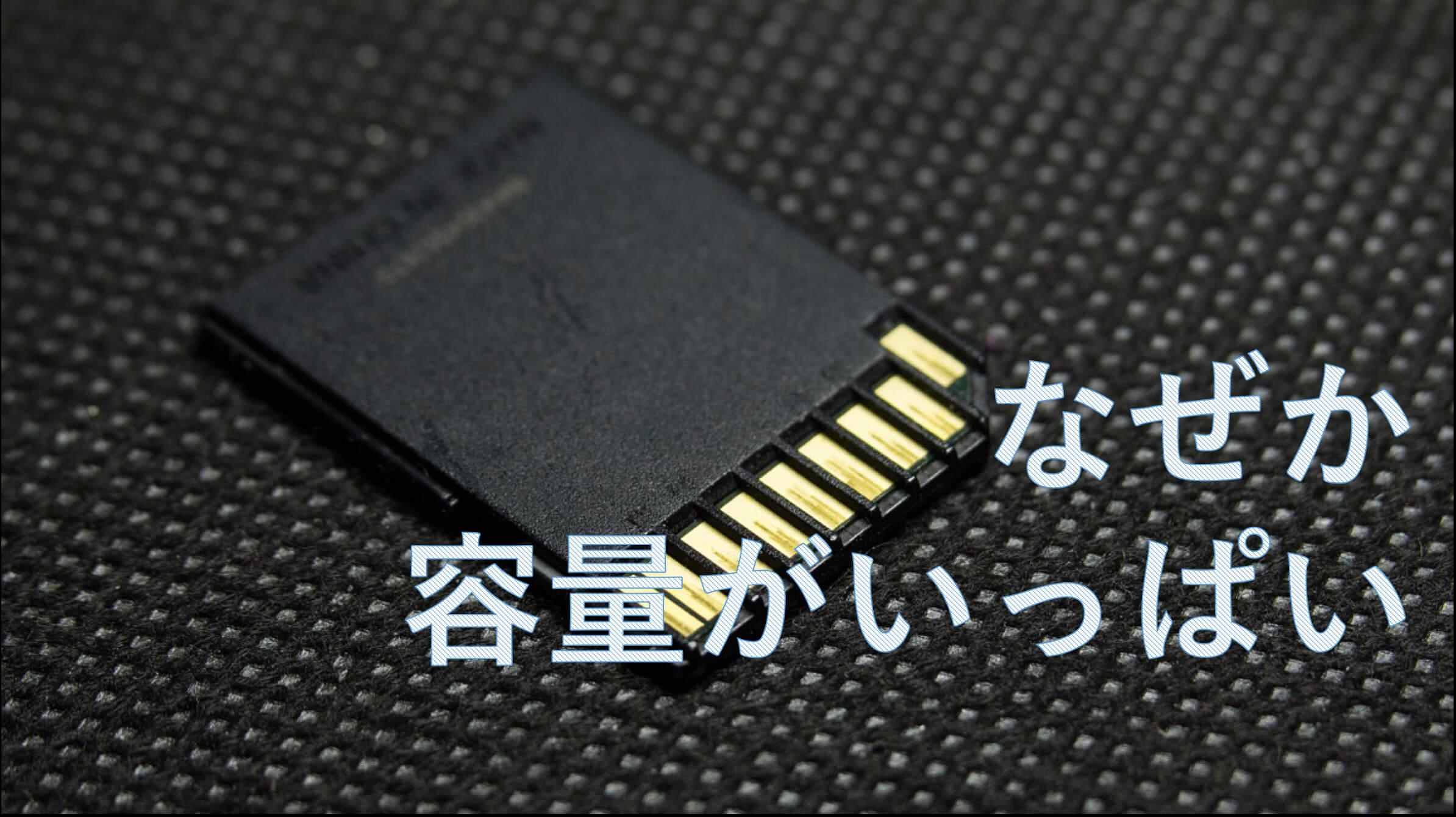 消しても消しても、SDカードの容量がいっぱい😓原因は『隠しファイル』にあった!対処法を紹介。『Mac編』