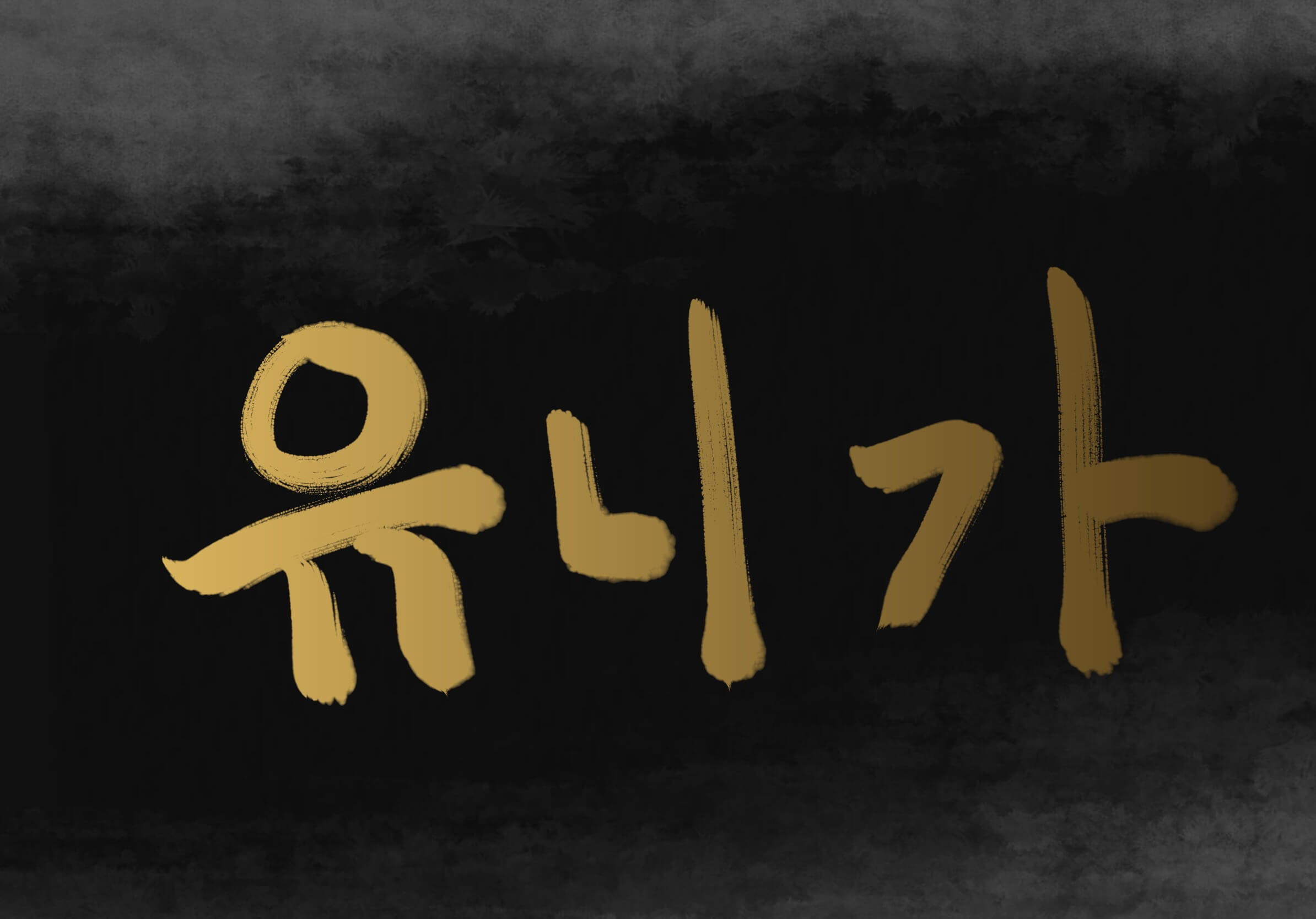 U;neeのGO 韓国語歌詞を和訳してみた。
