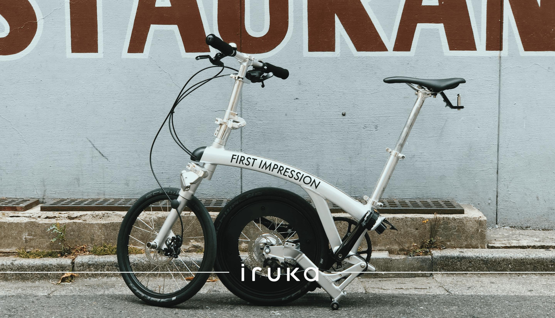 連れて歩ける折りたたみ自転車「iruka(イルカ)」ファーストインプレッション